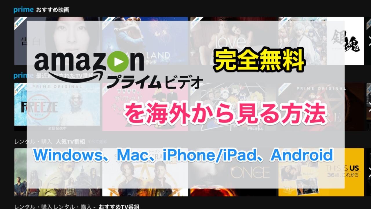2020年 Amazonプライムビデオを海外から無料vpnで見る方法 5分で完了
