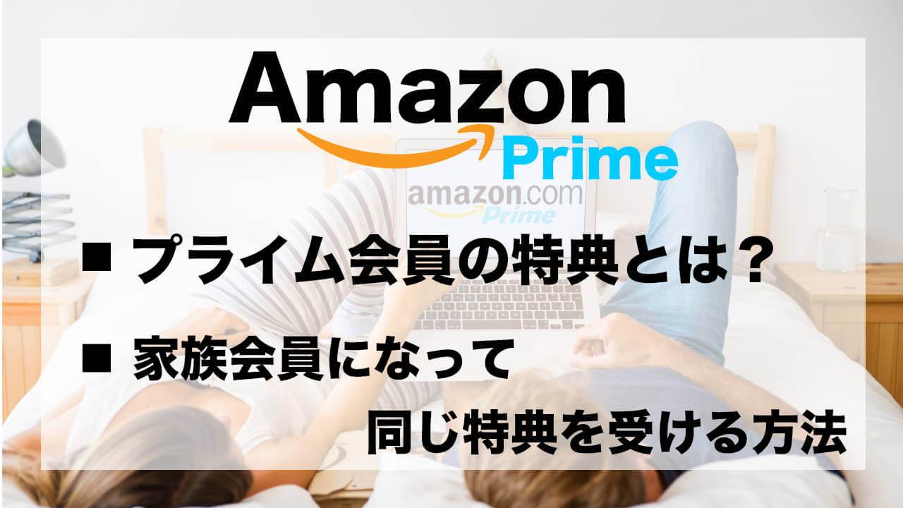 アマゾン プライム 家族 会員