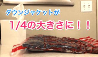 【旅行に便利】ダイソーの手巻き圧縮袋でダウンジャケットが1/4に!