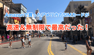 【アメリカ】MOST SIMの使い方(アクティベーション)・レビュー