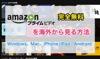 【2019年】Amazonプライムビデオを海外から無料VPNで見る方法【5分で完了】