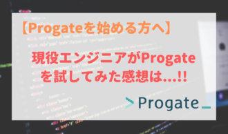 【Progateを始める方へ】現役エンジニアが試してみた感想は...