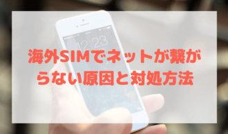 【決定版】海外SIMでスマホが繋がらない原因と対処方法8つ MVNOが原因かも...