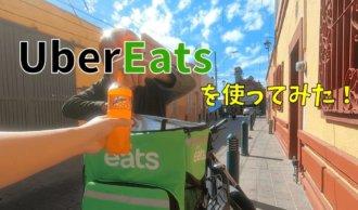 【海外旅行の神アプリ】Uber Eatsの使い方、割引クーポンの受け取り方