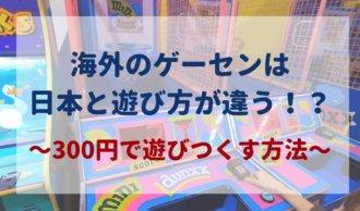 海外のゲーセンは日本と遊び方が違う!300円で遊びつくした結果