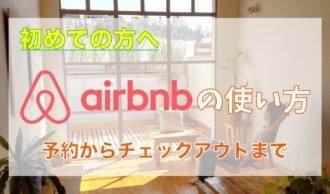 【初めての方へ】Airbnbの使い方を徹底解説 | 予約〜チェックアウトまで
