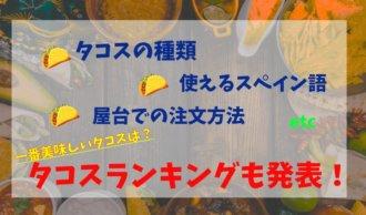 タコスの種類と屋台での注文方法をご紹介【一番美味しいタコスはどれ?ランキング発表】