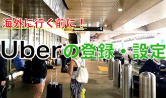 UBER(ウーバー)の登録方法と設定 | 乗車無料プロモーションコード