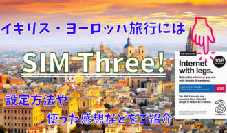 【イギリス・ヨーロッパ】SIM Threeの使い方(アクティベーション)・レビュー