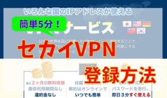 セカイVPNの登録方法と使い方【簡単5分!】