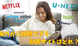 海外でも見れる日本の動画配信サービスを徹底比較!あなたに合うサイトはどれ?