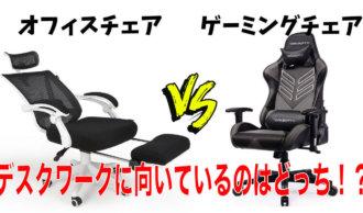 2万円で買えるオフィスチェアとゲーミングチェア、どちらがデスクワークに最適?