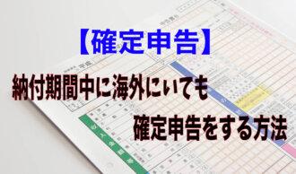 海外から確定申告をする3つの方法 e-tax、代理人、期日後申告