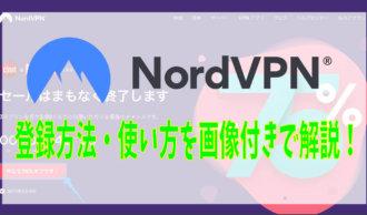 NordVPNの登録方法、使い方を画像付きで解説