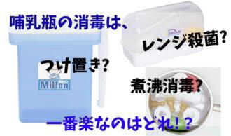 哺乳瓶の消毒はレンジ殺菌、つけ置き(ミルトン)、煮沸消毒どれが一番ラク?